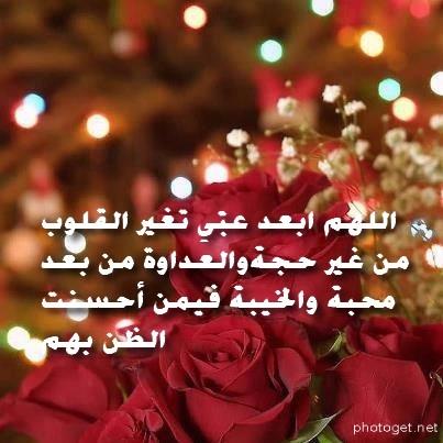 اللهم ابعد عني تغير القلوب من غير حجة