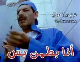 انا بطمن بس صور كومنتات محمد سعد