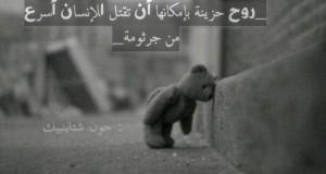 انا حزينة