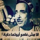انا مش فاهم أيتها حاجه صور كومنتات مضحكة للفيس بوك