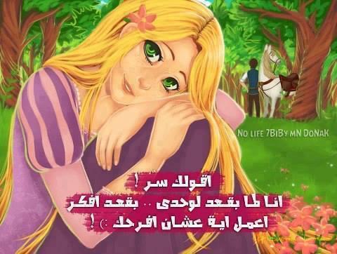 ايه اللى يفرحك