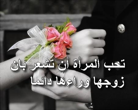 تحب المرأة أن تشعر بان زوجها وراءها دائما