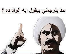 حد يترجملي