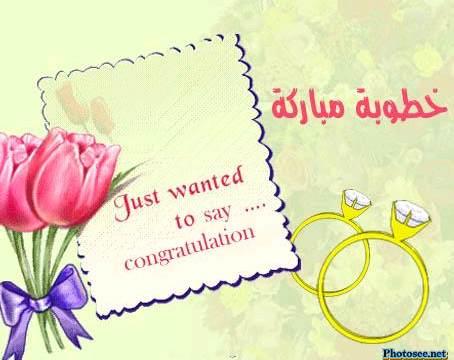 خطوبة مباركة