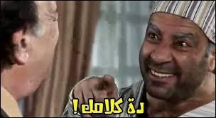 دا كلامك يعني صور كومنتات محمد سعد