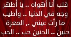 رسائل حب سعودية