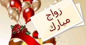 زواج مبارك