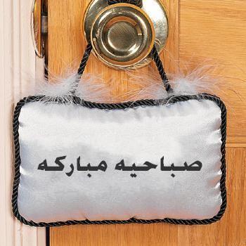 صباحيه مباركه