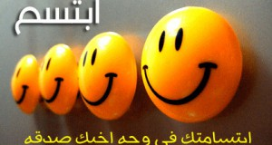 صور ابتسامتك فى وجه