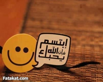 صور ابتسم فان الله يحبك
