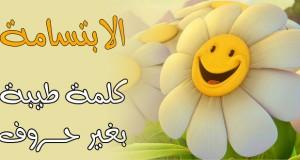 صور الابتسامة كلمة طيبة بغير حروف