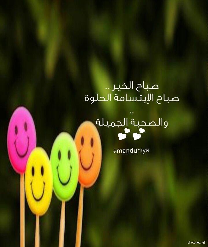 صور صباح الابتسامة الحلوة