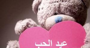 صور عيد الحب فيس بوك