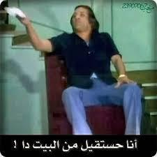 صور كومنتات للفيس بوك أنا حستقيل من البيت دا سعيد صالح