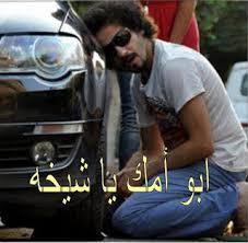 صور كومنتات للفيس بوك ابو امك ياشيخة احمد حلمى