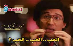 صور كومنتات للفيس بوك العب العب العب احمد مكى