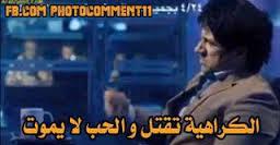 صور كومنتات للفيس بوك الكراهية تقتل والحب لايموت احمد مكى