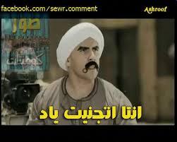 صور كومنتات للفيس بوك انتا اتجنيت ياد احمد مكى