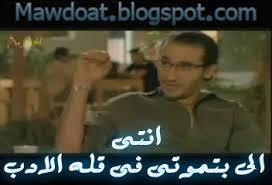 صور كومنتات للفيس بوك انتى الى بتموتى فى قلة الادب احمد حلمى