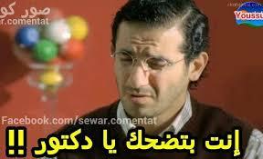 صور كومنتات للفيس بوك انت بتضحك يا دكتور احمد حلمى