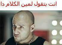 صور كومنتات للفيس بوك انت بتقول لمين الكلام ده احمد مكى