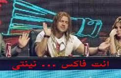 صور كومنتات للفيس بوك انت فاكس نينتى احمد مكى