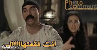 صور كومنتات للفيس بوك انت فقعتهالى احمد مكى