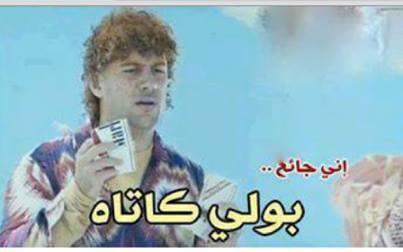 صور كومنتات للفيس بوك انى جائع بولى كاتاه احمد مكى