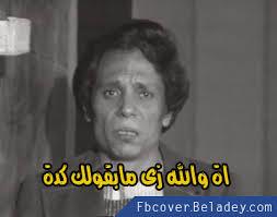صور كومنتات للفيس بوك اه والله زى مابقولك كده عادل امام