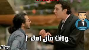 صور كومنتات للفيس بوك اونت مال امك احمد حلمى