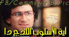 صور كومنتات للفيس بوك ايه الاسلوب اللذج دا احمد مكى