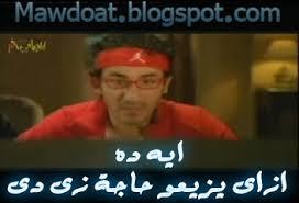 صور كومنتات للفيس بوك ايه ده ازاى يزيعو حاجة زى دى احمد حلمى