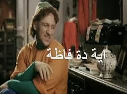 صور كومنتات للفيس بوك ايه ده فاظة احمد مكى