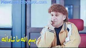 صور كومنتات للفيس بوك بسم الله ماشاء الله احمد مكى
