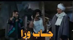 صور كومنتات للفيس بوك جاب ورا احمد مكى احمد مكى