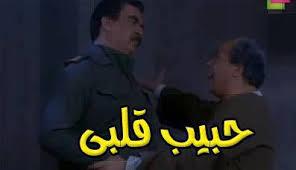 صور كومنتات للفيس بوك حبيب قلبي احمد ادم