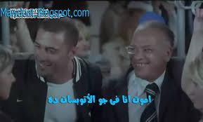 صور كومنتات للفيس بوك حلو جو الاتوبيسات دا احمد عز