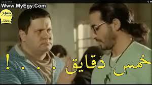 صور كومنتات للفيس بوك خمس دقايق احمد حلمى
