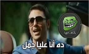 صور كومنتات للفيس بوك ده انا عليا جمل احمد عز