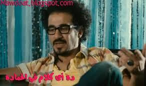 صور كومنتات للفيس بوك دى اى كلام فى الحماده احمد حلمى