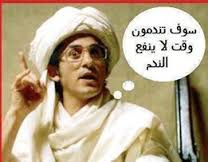 صور كومنتات للفيس بوك سوف تندمون وقت لا ينفع الندم احمد حلمى