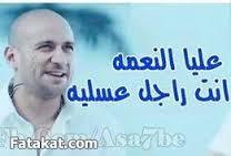 صور كومنتات للفيس بوك عليا النعمه انت راجل عسليه احمد مكى