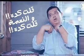صور كومنتات للفيس بوك قلت كده والنعمة قلت كده احمد مكى