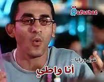 صور كومنتات للفيس بوك قول ورايا انا واطى احمد حلمى