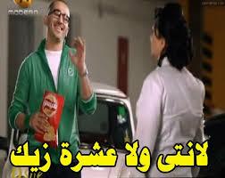 صور كومنتات للفيس بوك لانتى ولاعشرة زيك احمد حلمى