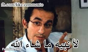 صور كومنتات للفيس بوك لا نبيه ماشاء الله احمد حلمى