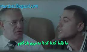 صور كومنتات للفيس بوك ماهما كده كده مدمرين يادكتور احمد عز
