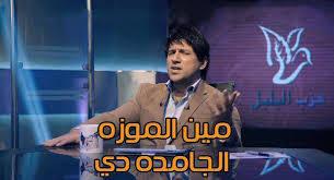 صور كومنتات للفيس بوك مين الموزة الجامدة دى احمد مكى