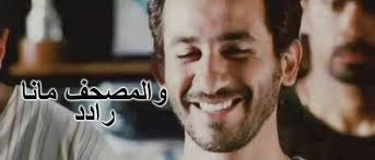 صور كومنتات للفيس بوك والمصحف مانا رادد احمد حلمى
