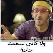 صور كومنتات للفيس بوك ولا كانى سمعت حاجة احمد حلمى